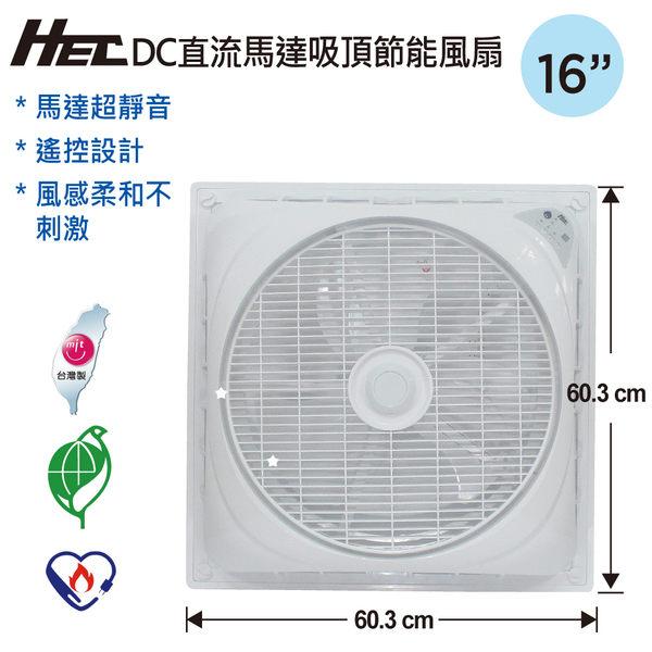 有現貨!HEC 16吋DC直流馬達節能遙控吸頂循環風扇(HH-1651清心扇)