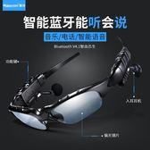 藍芽眼鏡 BT無線藍芽耳機眼鏡雙耳塞掛耳式跑步運動手機音樂通用 igo 玩趣3C