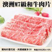 390元起【海肉管家-全省免運】澳洲M7級和牛肉片X2包(每包200g±10%)
