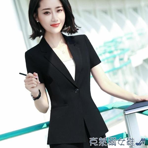 西裝外套 夏天短袖西裝女薄款夏季職業裝外套酒店工作服前臺工作裝黑色西服 快速出貨