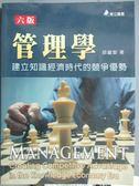 【書寶二手書T9/大學商學_YBK】管理學:建立知識經濟時代的競爭優勢6/e_邱繼智