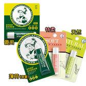 曼秀雷敦 全家潤唇膏系列 1支入 薄荷/天然/藥用/特柔【BG Shop】4款可選
