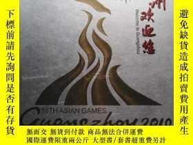 二手書博民逛書店廣州歡迎您罕見16th asian games(16屆亞運會)郵