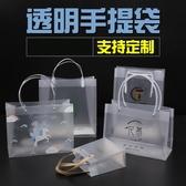 pp塑料手提袋 10只裝 磨砂透明pvc硬防水高檔服裝店禮品包裝袋子 初秋新品