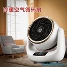 暖風機 110v伏冷暖兩用暖風機電取暖器浴室用循環扇搖頭定時美國小家電器 快速出貨
