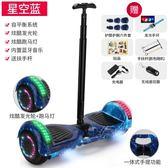 兩輪自平衡電動扭扭車 智慧漂移體感思維代步車 成人兒童雙輪平衡車禮物