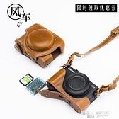 佳能g7x2相機包PowerShot G7X Mark III g7x3保護套單肩復古皮套 夏季新品