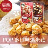 【豆嫂】日本零食 MD POP 多風味爆米花