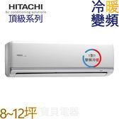 HITACHI 日立變頻頂級系列 冷暖型 RAS-63NK/RAC-63NK