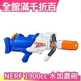 日本 NERF 超威水槍 1900cc 加農砲 E2907 最強 超強力 遠距離 水鐵砲 噴水槍【小福部屋】