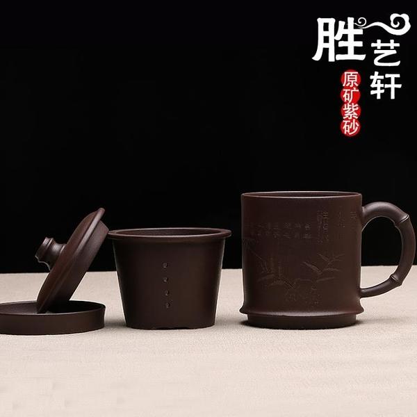 [超豐國際]宜興紫砂杯全手工內膽帶蓋杯子過濾茶杯 4件套杯1入