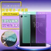 【愛瘋潮】QinD SONY Xperia XZ Premium 抗藍光水凝膜(前紫膜+後綠膜) 抗紫外線