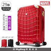 Deseno 行李箱 Marvel 漫威蜘蛛人系列 29吋 新型拉鍊箱 CL2427-29CR 得意時袋
