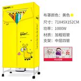 乾衣機 天駿干衣機家用小型暖風衣服烘干機速干衣烘衣機風干機哄衣烘衣櫃 零度 WJ