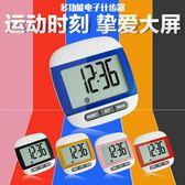 多功能電子計步器時間卡路里 老人走路跑步運動健身 游戲活動計數 美芭IGO