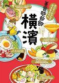 (二手書)美食吃飽飽:横濱