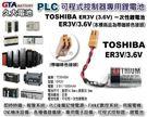 ✚久大電池❚ 日本 TOSHIBA 東芝 ER3V  3.6V 帶接頭  NP8P-BT PLC電池 TO-8