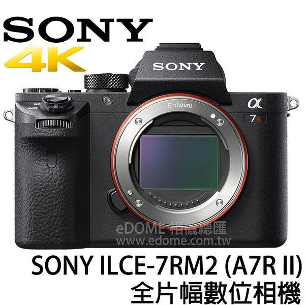 SONY a7R II BODY 單機身 (6期0利率 免運 台灣索尼公司貨) 全片幅 E-MOUNT a7R2 ILCE-7RM2 支援4K WIFI