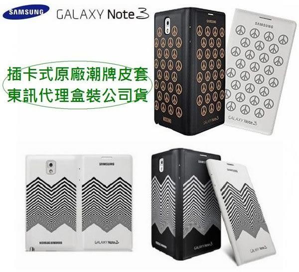 【免運+買一送一】三星 Note3【原廠皮套】潮牌皮套 N7200 N9000 N900U LTE N9005 N9006【東訊公司貨】