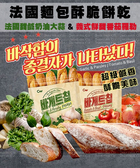 【2wenty6ix】韓國CW美味可口法國麵包酥脆餅乾400g(香芹大蒜&番茄羅勒)