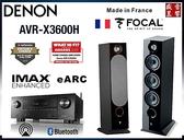 『盛昱音響』法國 FOCAL Chora 826  / Denon AVR-X3600H  -  現貨