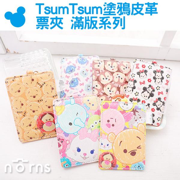 【TsumTsum塗鴉皮革票夾 滿版系列】Norns 迪士尼正版票卡夾卡套證件套悠遊卡行李箱吊牌