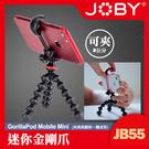 【JB55 迷你金剛爪 手機三腳架】章魚腳架 魔術腳架 JOBY 手機夾 可夾範圍 80mm JB56 JB57 屮Z5