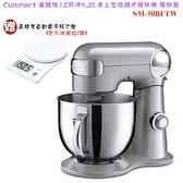 【贈高精度自動電子秤】美膳雅SM-50BCTW Cuisinart 12段速5.2L桌上型抬頭式攪拌機 攪拌器