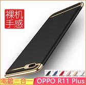 OPPO R11 Plus 手機殼磨砂電鍍 三合一R11 手機套全包邊r11 硬殼防摔r11plus 保護殼