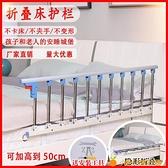 折疊防摔掉床護欄嬰兒童圍欄1.8米2米大床邊擋板老人欄桿折疊扶手【小橘子】