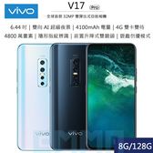 VIVO V17 Pro 6.44吋 8G/128G 前置升降式雙鏡頭 4800萬畫素 雙向AI超級夜景 隱形指紋辨識 智慧型手機