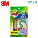 3M 百利魔布居家潔淨拭亮布 30×30cm 1條/包 (顏色隨機)