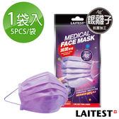 萊潔醫療平面式口罩(成人)薰衣紫/5入袋