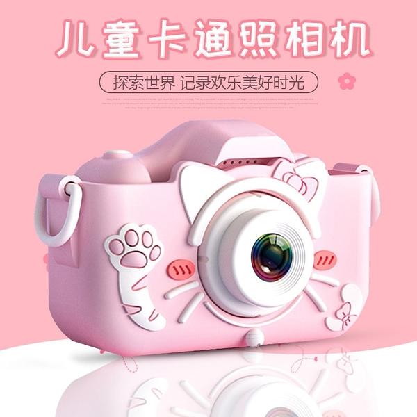 【兒童節禮物】送32G記憶卡 2000萬像素 高清兒童數碼相機 兒童相機小單反運動攝像玩具