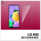 LG K52 鋼化玻璃貼 手機螢幕 保護貼 保貼 防刮 9H 鋼化玻璃 玻璃膜 非滿版 保護膜 鋼化膜 H06X3