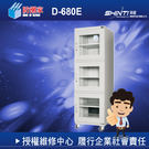 防潮家 D-680E 旗艦精密指針系列 680公升電子防潮箱 (24期0利率 免運) 保固五年 台灣製造