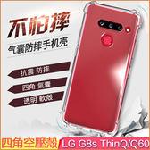 四角空壓殼 LG G8 G8S ThinQ Q60 手機殼 防摔 抗震 樂金 LG Q60 手機套 軟殼 保護套 保護殼 透明殼 氣囊