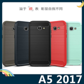 三星 Galaxy A5 2017版 戰神碳纖保護套 軟殼 金屬髮絲紋 軟硬組合 防摔全包款 矽膠套 手機套 手機殼