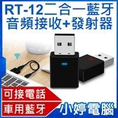 【3期零利率】全新 RT-12二合一藍牙音頻接收發射器 可接電話 2in1 3.5mm音源轉接線 車用藍牙