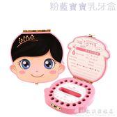 乳牙紀念盒男孩女孩乳牙盒兒童牙齒收藏盒紀念寶寶掉換牙齒保存盒 科炫數位