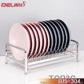 碗架單層廚房置物架瀝水架碗碟架碗盤304不銹鋼置晾放漏水籃碟架1「Top3c」