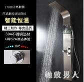 淋浴柱衛浴家用冷熱恒溫淋浴花灑套裝全銅龍頭淋雨屏噴頭洗澡沐浴器LXY4394【極致男人】