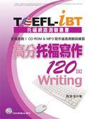 (二手書)TOEFL:iBT高分托福寫作120(Ⅱ)(1CD、MP3)