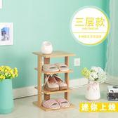 全館79折-客廳小鞋架多層簡易迷你簡約現代省空間家用防塵小型實木WY