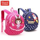 幼兒園書包女孩兒童背包寶寶1-3-5歲男女童學前班可愛韓版後背包   居家物語