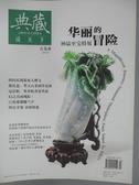 【書寶二手書T4/雜誌期刊_XCT】典藏讀天下古美術_2014/7_華麗的冒險