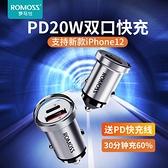 車載充電器PD20W蘋果12華為45W快充usb車充點煙器轉換插頭 璐璐生活館