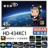 HERAN 禾聯 HD-434KC1  43吋4K聯網數位液晶顯示器 液晶電視【不附帶安裝】