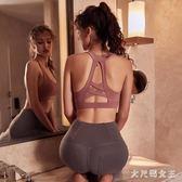 運動內衣 女防震跑步聚攏高強度定型支撐瑜伽健身房背心式文胸 df10862【大尺碼女王】
