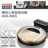 HERAN 禾聯 雙核心高效能智能掃地機 38組紅外線 HVR-101E5 【贈滅菌防護頸掛隨身卡】